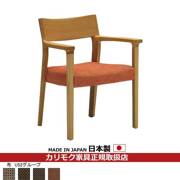 カリモク ダイニングチェア/ CU61モデル  平織布張 肘付食堂椅子 【COM オークD・G・S/U52グループ】 【CU6100-U52】