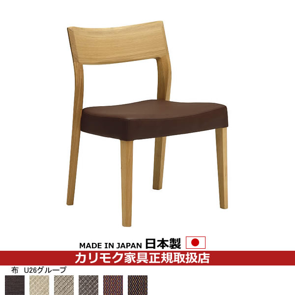 カリモク ダイニングチェア/ CU61モデル 平織布張 食堂椅子 【COM オークD・G・S/U26グループ】 【CU6105-U26】
