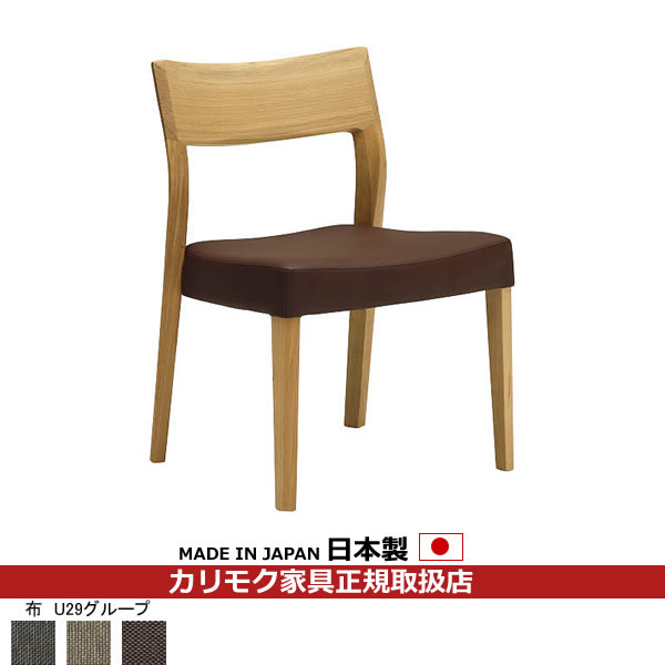 カリモク ダイニングチェア/ CU61モデル 平織布張 食堂椅子 【COM オークD・G・S/U29グループ】 【CU6105-U29】