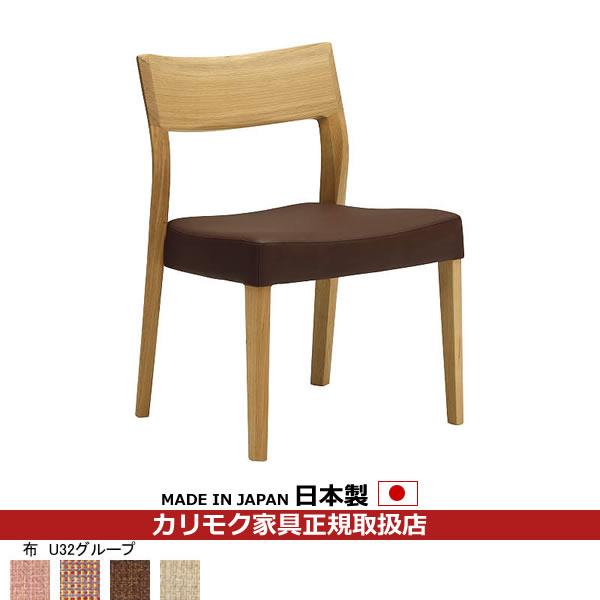 カリモク ダイニングチェア/ CU61モデル 平織布張 食堂椅子 【COM オークD・G・S/U32グループ】 【CU6105-U32】