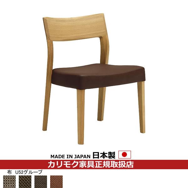 カリモク ダイニングチェア/ CU61モデル 平織布張 食堂椅子 【COM オークD・G・S/U52グループ】 【CU6105-U52】