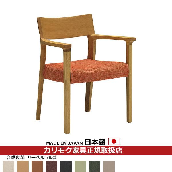 カリモク ダイニングチェア/ CU61モデル  合成皮革張 肘付食堂椅子 【COM オークD・G・S/リーベルラルゴ】 【CU6110-LL】