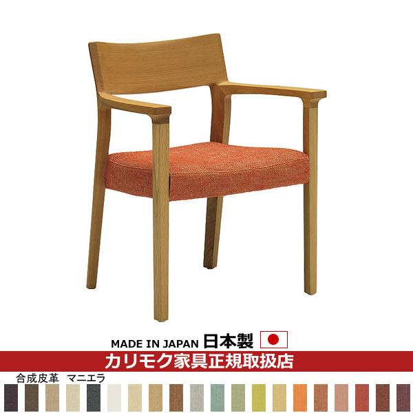 カリモク ダイニングチェア/ CU61モデル  合成皮革張 肘付食堂椅子 【COM オークD・G・S/マニエラ】 【CU6110-MA】