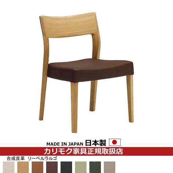 カリモク ダイニングチェア/ CU61モデル 合成皮革張 食堂椅子 【COM オークD・G・S/リーベルラルゴ】 【CU6115-LL】