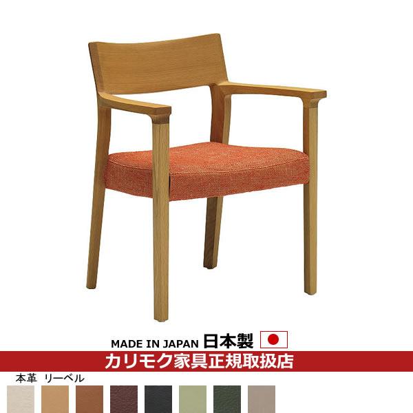 カリモク ダイニングチェア/ CU61モデル 本革張 肘付食堂椅子 【COM オークD・G・S/リーベル】 【CU6120-LB】