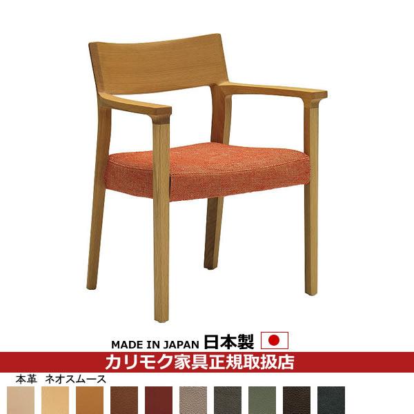 カリモク ダイニングチェア/ CU61モデル 本革張 肘付食堂椅子 【COM オークD・G・S/ネオスムース】 【CU6120-NS】