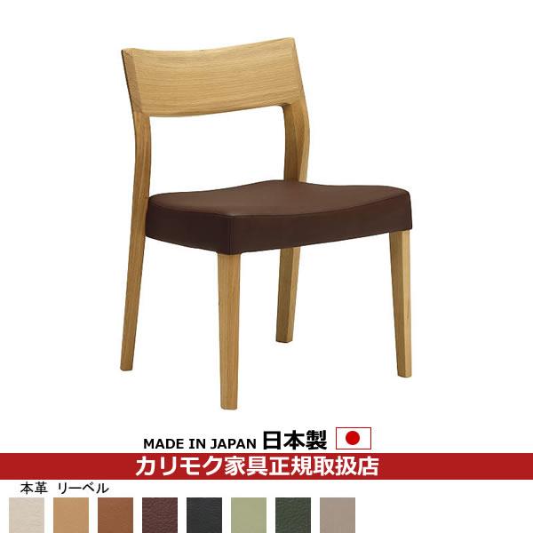 カリモク ダイニングチェア/ CU61モデル 本革張 食堂椅子 【COM オークD・G・S/リーベル】 【CU6125-LB】