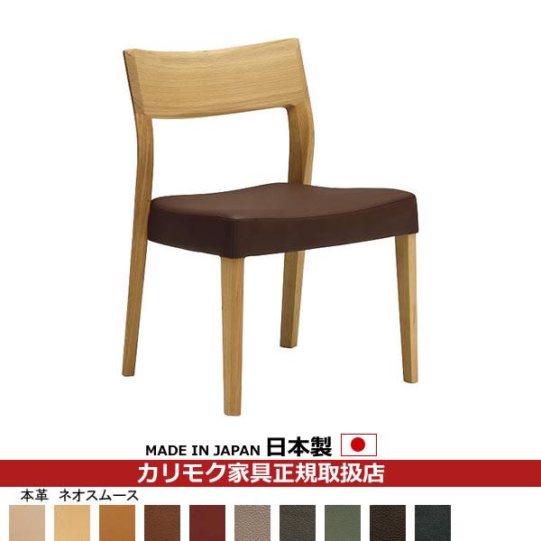 カリモク ダイニングチェア/ CU61モデル 本革張 食堂椅子 【COM オークD・G・S/ネオスムース】 【CU6125-NS】