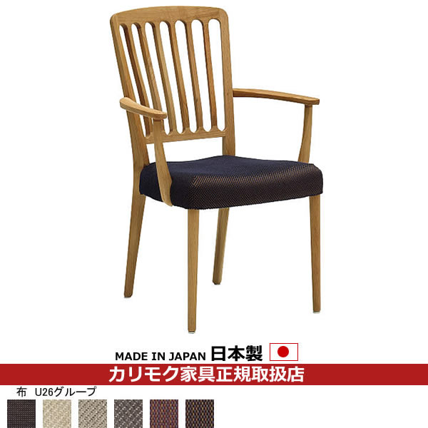 カリモク ダイニングチェア/ CU65モデル 平織布張 肘付食堂椅子 【COM オークD・G・S/U26グループ】 【CU6500-U26】