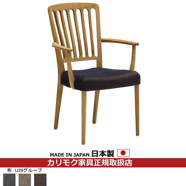 カリモク ダイニングチェア/ CU65モデル 平織布張 肘付食堂椅子 【COM オークD・G・S/U29グループ】 【CU6500-U29】