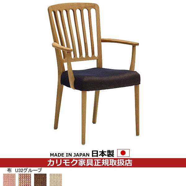 カリモク ダイニングチェア/ CU65モデル 平織布張 肘付食堂椅子 【COM オークD・G・S/U32グループ】 【CU6500-U32】