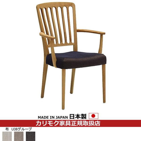 カリモク ダイニングチェア/ CU65モデル 平織布張 肘付食堂椅子 【COM オークD・G・S/U38グループ】 【CU6500-U38】