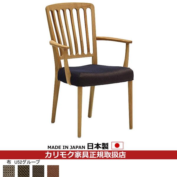 カリモク ダイニングチェア/ CU65モデル 平織布張 肘付食堂椅子 【COM オークD・G・S/U52グループ】 【CU6500-U52】