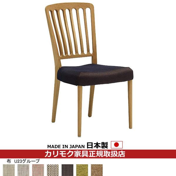 カリモク ダイニングチェア/ CU65モデル 平織布張 食堂椅子 【COM オークD・G・S/U23グループ】 【CU6505-U23】
