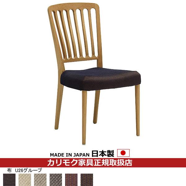 カリモク ダイニングチェア/ CU65モデル 平織布張 食堂椅子 【COM オークD・G・S/U26グループ】 【CU6505-U26】