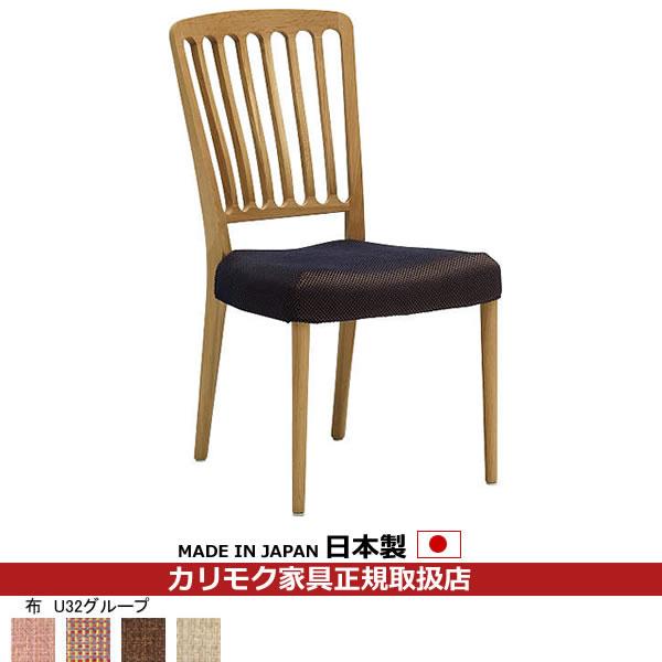 カリモク ダイニングチェア/ CU65モデル 平織布張 食堂椅子 【COM オークD・G・S/U32グループ】 【CU6505-U32】