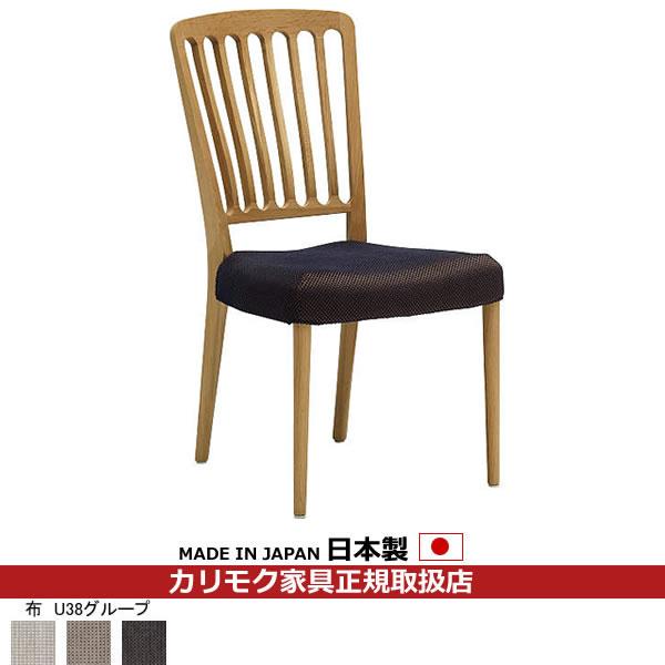 カリモク ダイニングチェア/ CU65モデル 平織布張 食堂椅子 【COM オークD・G・S/U38グループ】 【CU6505-U38】