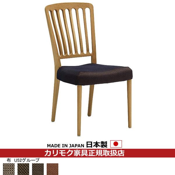カリモク ダイニングチェア/ CU65モデル 平織布張 食堂椅子 【COM オークD・G・S/U52グループ】 【CU6505-U52】