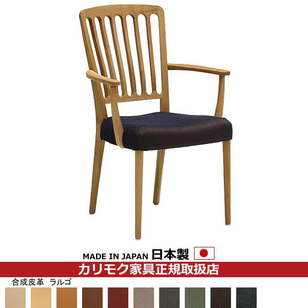 カリモク ダイニングチェア/ CU65モデル 合成皮革張 肘付食堂椅子 【COM オークD・G・S/ラルゴ】 【CU6510-LA】