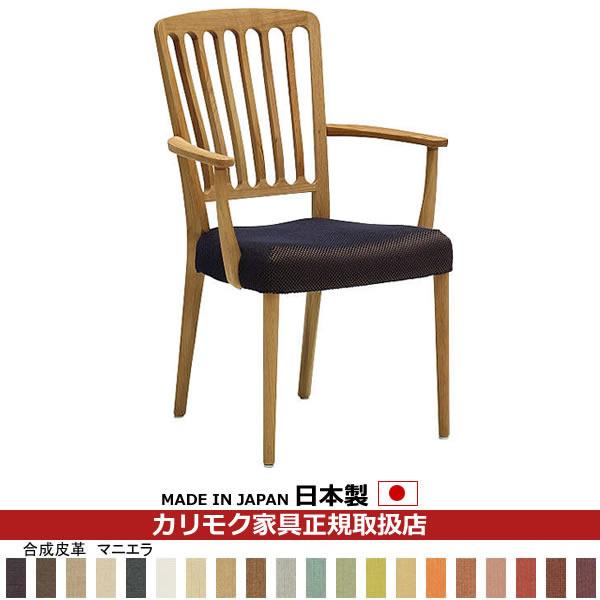 カリモク ダイニングチェア/ CU65モデル 合成皮革張 肘付食堂椅子 【COM オークD・G・S/マニエラ】 【CU6510-MA】