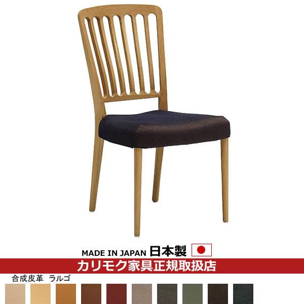 カリモク ダイニングチェア/ CU65モデル 合成皮革張 食堂椅子 【COM オークD・G・S/ラルゴ】 【CU6515-LA】