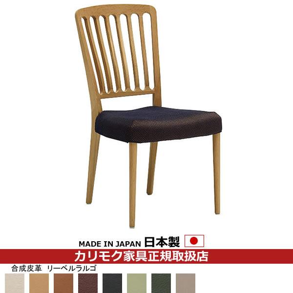 カリモク ダイニングチェア/ CU65モデル 合成皮革張 食堂椅子 【COM オークD・G・S/リーベルラルゴ】 【CU6515-LL】