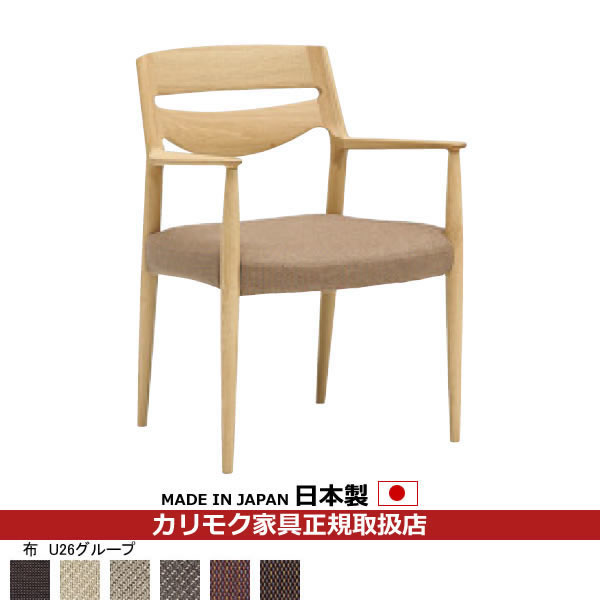 カリモク ダイニングチェア /CU71モデル 平織布張 肘付食堂椅子 【COM オークD・G・S/U26グループ】 【CU7100-U26】