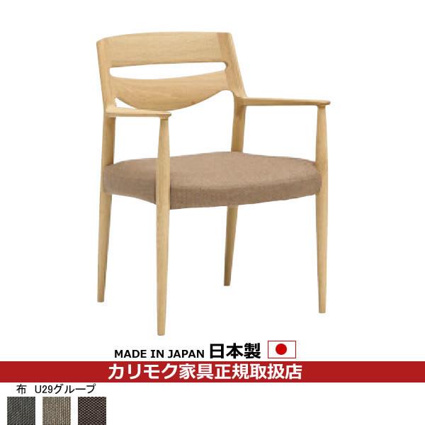 カリモク ダイニングチェア /CU71モデル 平織布張 肘付食堂椅子 【COM オークD・G・S/U29グループ】 【CU7100-U29】
