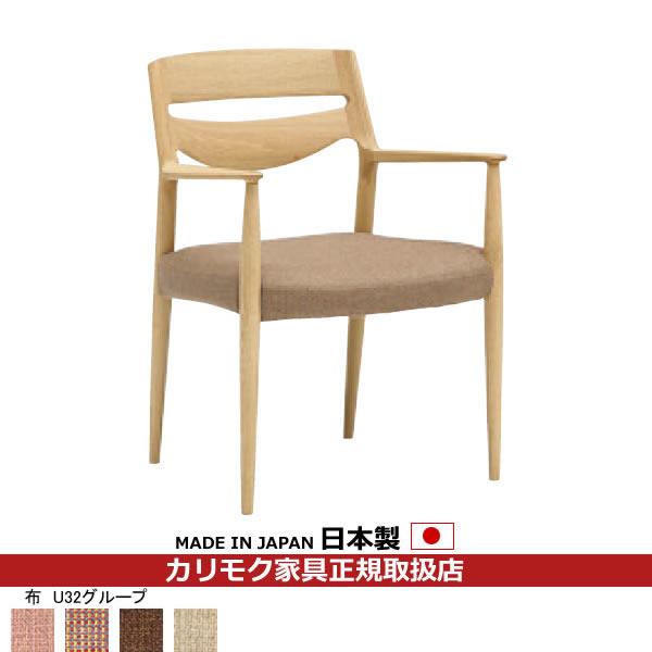 カリモク ダイニングチェア /CU71モデル 平織布張 肘付食堂椅子 【COM オークD・G・S/U32グループ】 【CU7100-U32】
