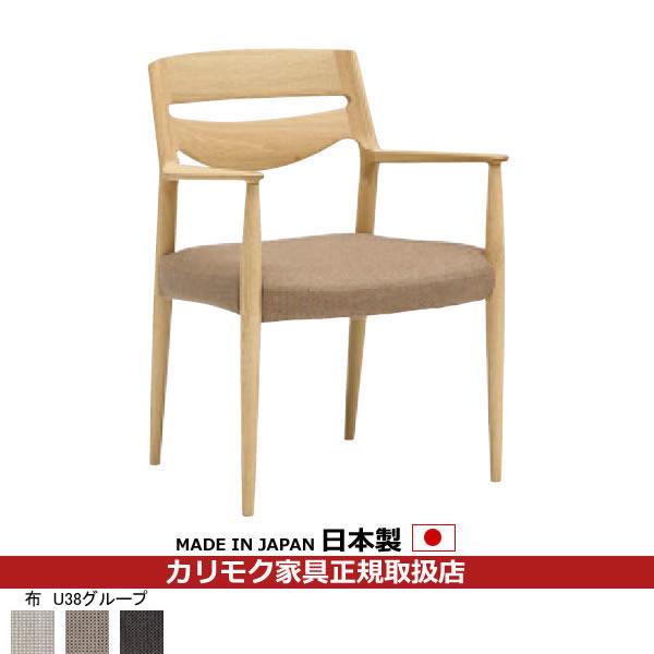 カリモク ダイニングチェア /CU71モデル 平織布張 肘付食堂椅子 【COM オークD・G・S/U38グループ】 【CU7100-U38】