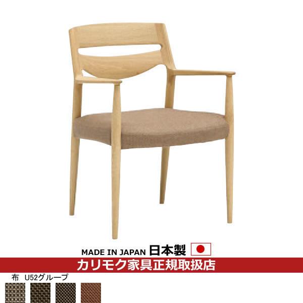 カリモク ダイニングチェア /CU71モデル 平織布張 肘付食堂椅子 【COM オークD・G・S/U52グループ】 【CU7100-U52】