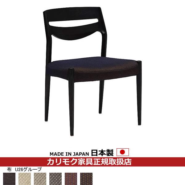 カリモク ダイニングチェア /CU71モデル 平織布張 食堂椅子 【COM オークD・G・S/U26グループ】 【CU7105-U26】