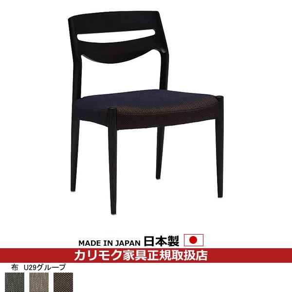カリモク ダイニングチェア /CU71モデル 平織布張 食堂椅子 【COM オークD・G・S/U29グループ】 【CU7105-U29】