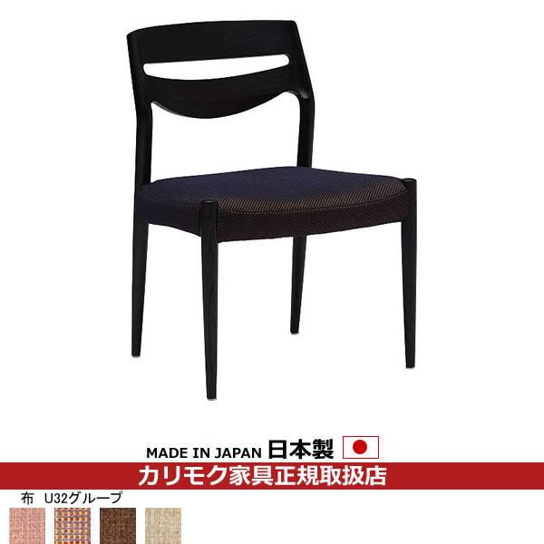 カリモク ダイニングチェア /CU71モデル 平織布張 食堂椅子 【COM オークD・G・S/U32グループ】 【CU7105-U32】