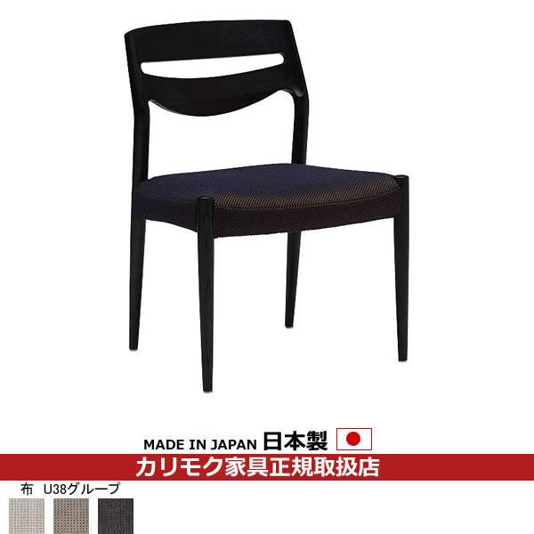 カリモク ダイニングチェア /CU71モデル 平織布張 食堂椅子 【COM オークD・G・S/U38グループ】 【CU7105-U38】