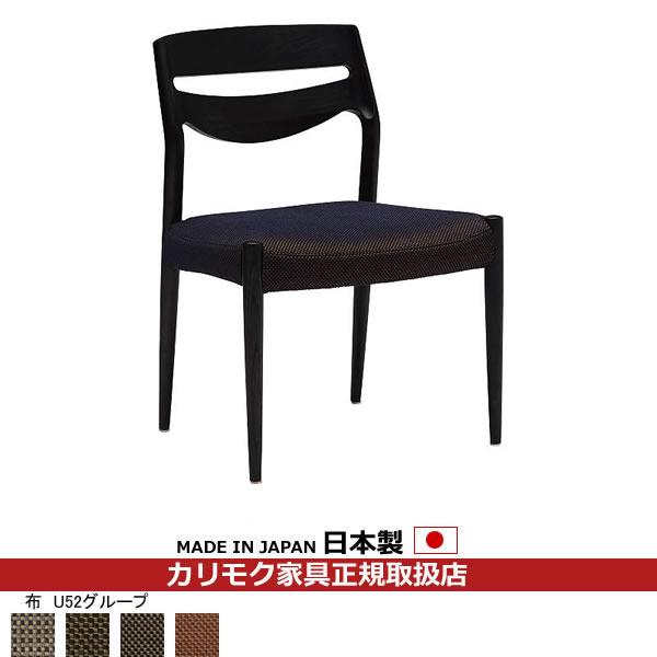 カリモク ダイニングチェア /CU71モデル 平織布張 食堂椅子 【COM オークD・G・S/U52グループ】 【CU7105-U52】