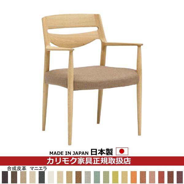 カリモク ダイニングチェア /CU71モデル 合成皮革張 肘付食堂椅子 【COM オークD・G・S/マニエラ】 【CU7110-MA】