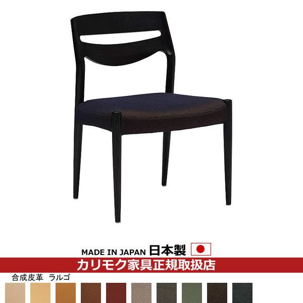 カリモク ダイニングチェア /CU71モデル 合成皮革張 食堂椅子 【COM オークD・G・S/ラルゴ】 【CU7115-LA】