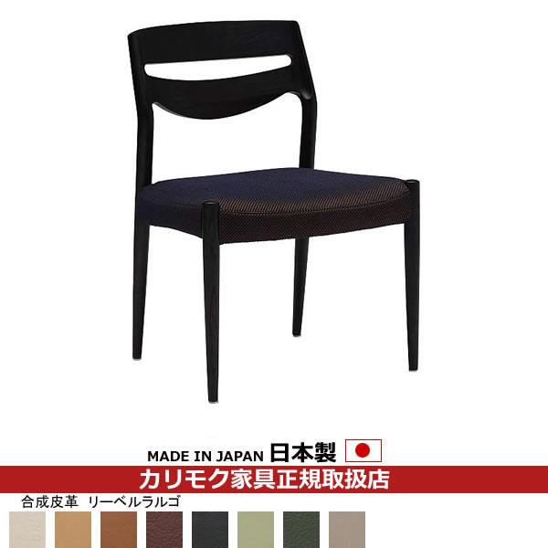 カリモク ダイニングチェア /CU71モデル 合成皮革張 食堂椅子 【COM オークD・G・S/リーベルラルゴ】 【CU7115-LL】
