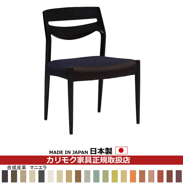 カリモク ダイニングチェア /CU71モデル 合成皮革張 食堂椅子 【COM オークD・G・S/マニエラ】 【CU7115-MA】