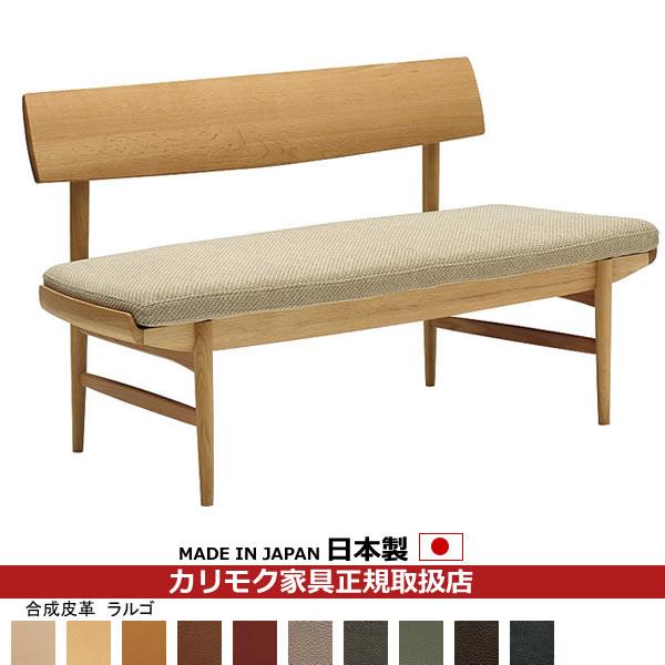 カリモク ダイニングベンチ /CU72モデル 合成皮革張 2人掛椅子 【COM オークD・G・S/ラルゴ】【CU7202-LA】