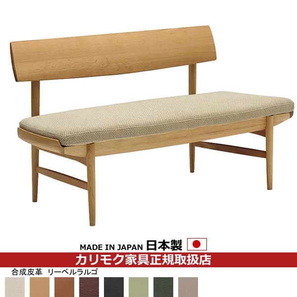 カリモク ダイニングベンチ /CU72モデル 合成皮革張 2人掛椅子 【COM オークD・G・S/リーベルラルゴ】【CU7202-LL】