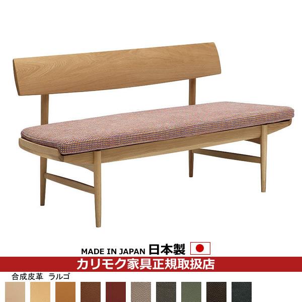 カリモク ダイニングベンチ /CU72モデル 合成皮革張 3人掛椅子 【COM オークD・G・S/ラルゴ】【CU7203-LA】