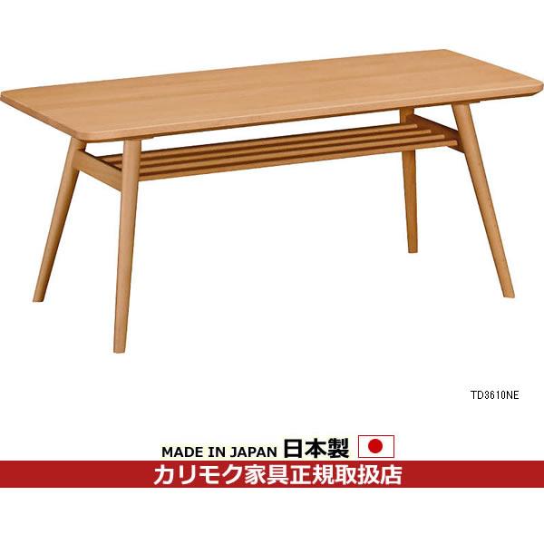 カリモク リビングテーブル/ テーブル(オーク) 幅1050mm【TD3611】