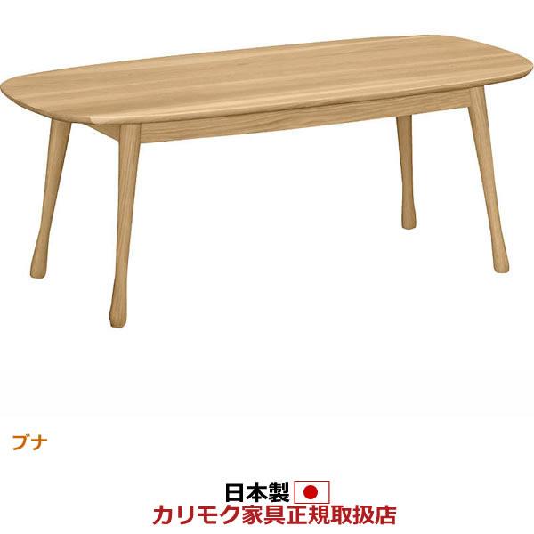 カリモク リビングテーブル/ テーブル 幅1050mm 【COM グループJ】【TF3702-G-J】