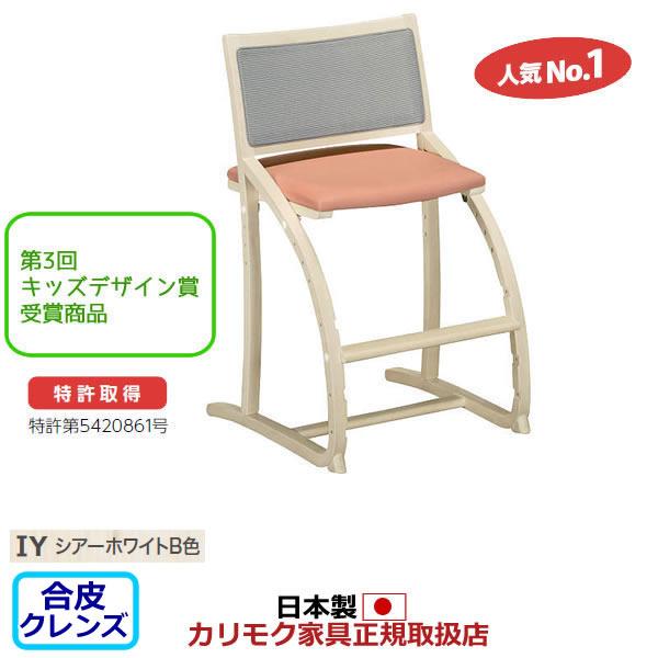 カリモク デスクチェア・学習チェア・学習椅子/ XT2401 cresce/クレシェ シアーホワイトB色 幅470mm【XT2401-Y】