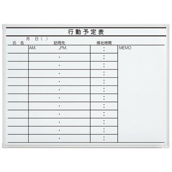 LB2シリーズ ホワイトボード 壁掛けタイプ 行動予定表 幅1200×奥行65×高さ900mm (423-884)【LB2-340-K013】
