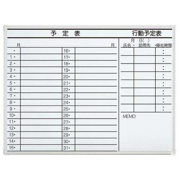 LB2シリーズ ホワイトボード 壁掛けタイプ 予定表/行動予定表 8人用 幅1200×奥行65×高さ900mm (423-911)【LB2-340-K019】
