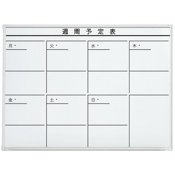 LB2シリーズ ホワイトボード 壁掛けタイプ 週間予定表 幅1200×奥行65×高さ900mm (423-880)【LB2-340-K022】