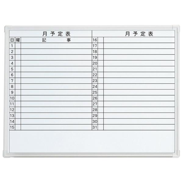 LB2シリーズ ホワイトボード 壁掛けタイプ 月予定表 幅1200×奥行65×高さ900mm (423-872)【LB2-340SHWT】